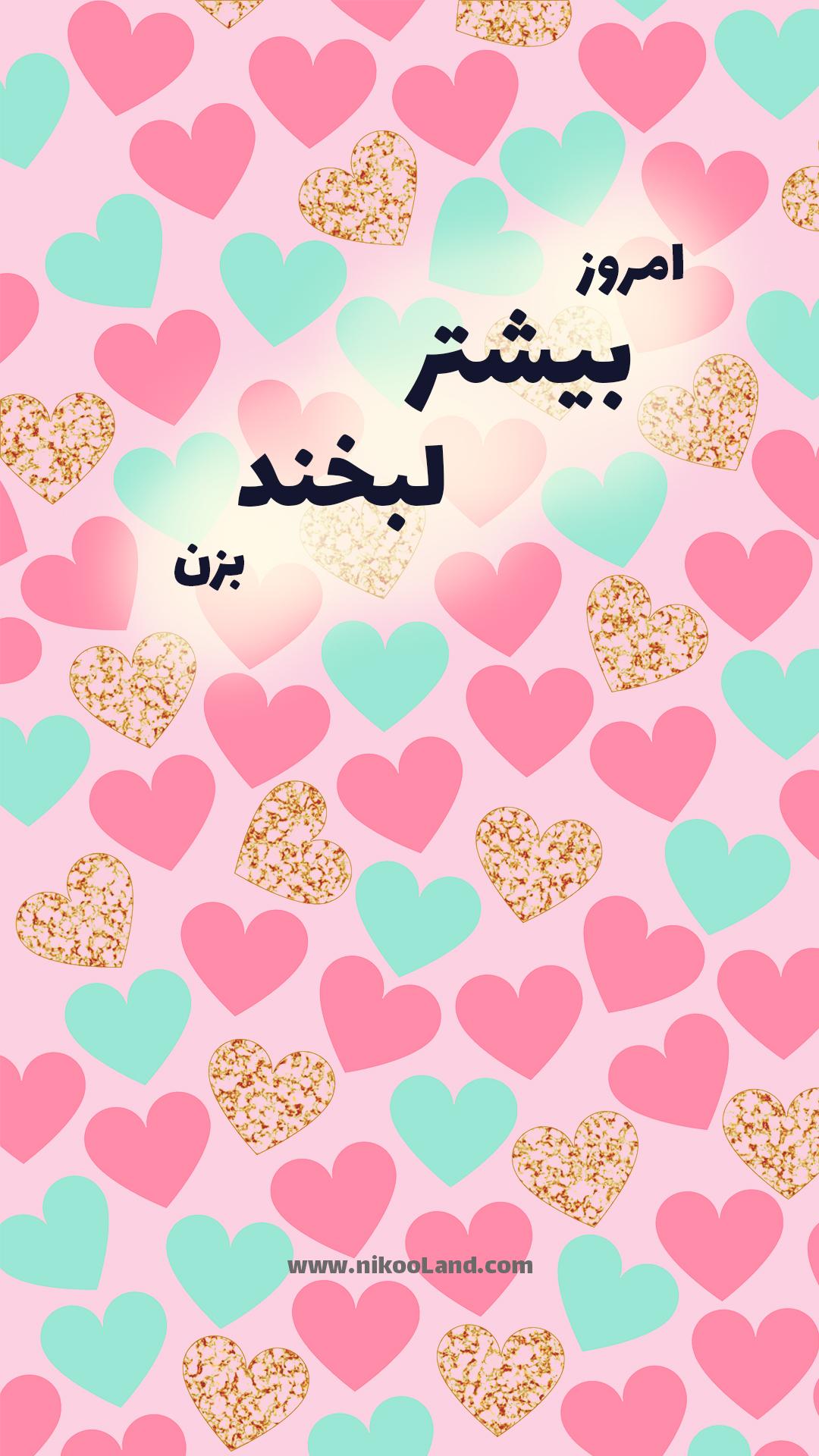 بک گراند قلب قلبی